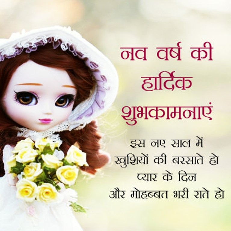 happy new year shayari hindi 2018 free pictures on greepx happy new year shayari hindi 2018 free