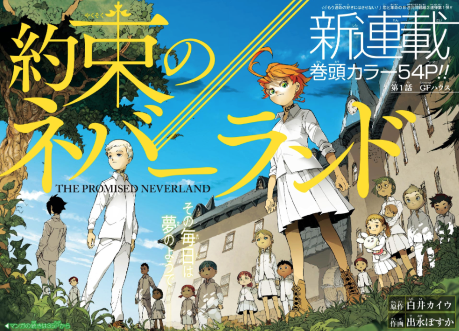 The Promised Neverland image The Promised Neverland HD wallpapers